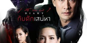 Diary of Affections [เสน่หา ไดอารี่]